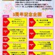 3周年記念企画(表)