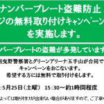 車のナンバープレート盗難防止キャンペーン!! 5/25(土)15:30~約1時間程度